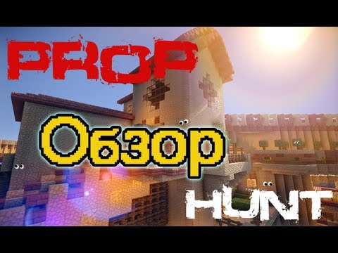 Minecraft - Обзор PropHunt или прятки ( HiveMc.eu )