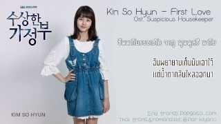 [Thai sub] Kim SoHyun - First Love Ost. Suspicious Housekeeper