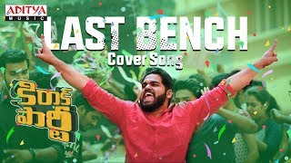 Last Bench Cover Song By Venkatesh Kedari | Kirrak Party Songs | Nikhil Siddharth | Samyuktha
