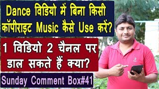 Sunday Comment Box#41 | How To Use Music In Youtube Videos Without Copyright Strike