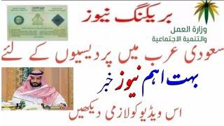 Saudi Arabia Latest update Ministry Of Labor Urdu Hindi (19-7-2018)