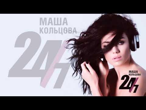 Маша Кольцова - 24/7 (Official Audio)
