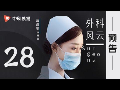 外科风云 第28集 预告(靳东、白百何 领衔主演)