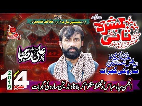 Ashra Sani | Ali Raza Daud Khel | 14 Muharran 2019 | Saroki Gujra || Raza Production