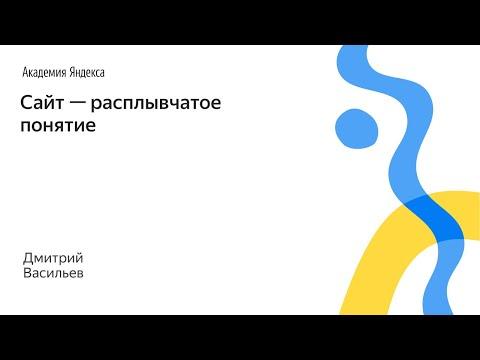 040. Сайт — расплывчатое понятие – Дмитрий Васильев