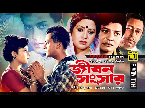 Jibon Songsar | জীবন সংসার | Salman Shah & Shabnur | Bangla Full Movie thumbnail