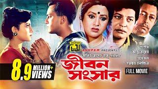 Jibon Songsar | জীবন সংসার | Salman Shah & Shabnur | Bangla Full Movie