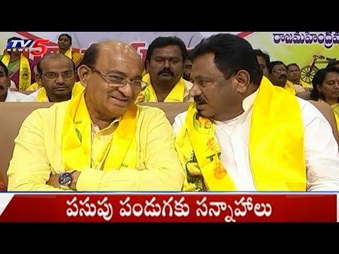 ఊరూరా తెలుగు తమ్ముళ్ల మినీ మహానాడు పండుగలు..! | TV5 News