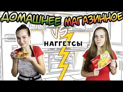"""""""ДОМАШНЕЕ vs МАГАЗИННОЕ"""" Наггетсы"""