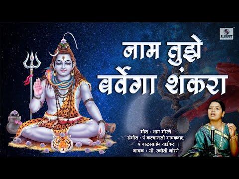 Naam Tuze Barvega Shankara