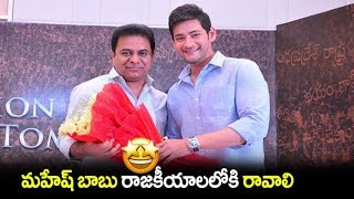 KTR Watches Bharath Anu Nenu Movie With Mahesh Babu and Koratala Siva and DVV Danayya | Mahesh Babu