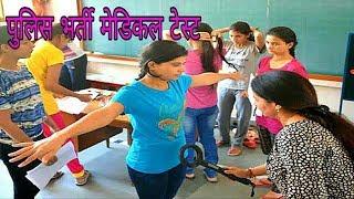 Police Bharti Medical Test check up   पुलिस भर्ती मेडिकल टेस्ट Girls with Boys