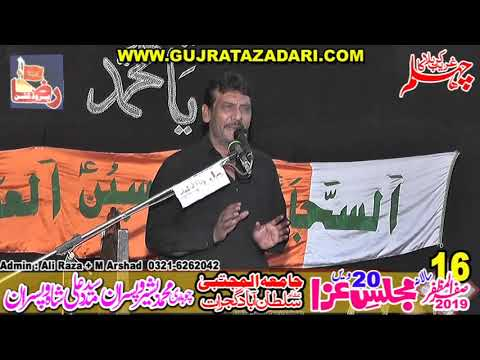 Zakir Tufail Hussain | 16 Safar 2019 | Sultanabad Gujrat || Raza Production