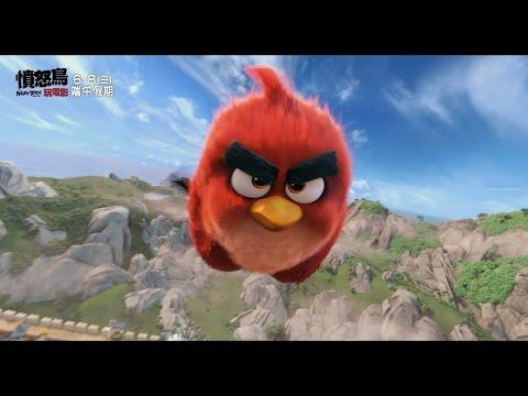憤怒鳥玩電影 - 我是傳奇篇預告