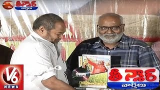 MM Keeravani Suggests R Narayanamurthy To Join In Politics | Teenmaar News
