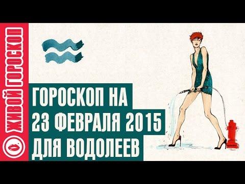 Гороскоп любовный козерог 2015 ноябрь 2015
