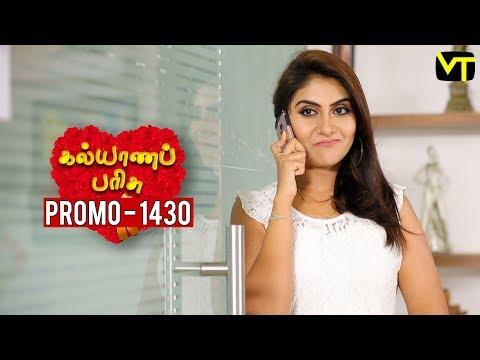 Kalyana Parisu Promo This Week 12-11-2018 To 17-11-2018 Sun Tv Serial Promo Online
