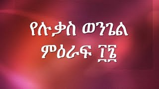 Bible Study in Amharic (Luke 16: 1-9) By Pastor Eyasu Tesfaye
