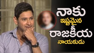 Super Star Mahesh Babu Reviled His favorite political leader | Bharath Anu Nenu | Mahesh Babu