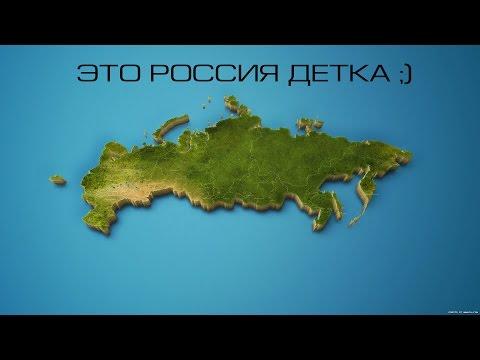 Это Россия детка ;) №3