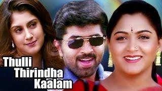 Thulli Thirindha Kaalam   Tamil Full Movie   Arun Vijay   Roshini   Kushboo