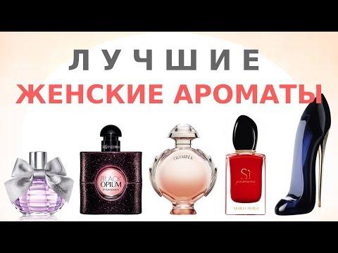 Топ 10 женских ароматов 2018. Лучшие женские ароматы