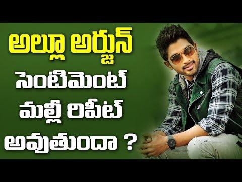 Allu Arjun Sentiment Repeat Once Again..? | 24 Frames | Latest Telugu Movies 2018 | Bharat Today