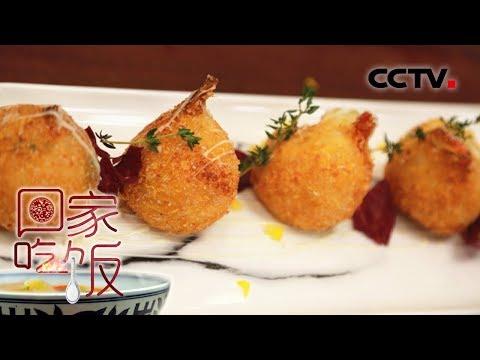陸綜-回家吃飯-20181109 滋味排骨蝦蟹香芝士土豆球