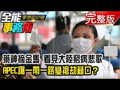 台灣-夢想街之全能事務所-20181119 藥神摘金馬 看見大陸窮病悲歌 APEC讓一帶一路變搶劫藉口?
