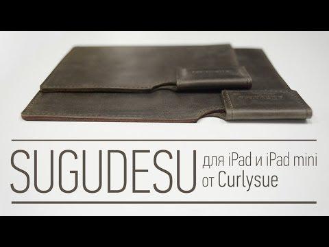 Обзор дизайнерских кожаных чехлов SUGUDESU для iPad и iPad mini | UiP