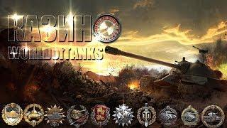 ♠♣ Казино World of Tanks ♥♦ # 98 Гость казино Аня (Anutka WOT)