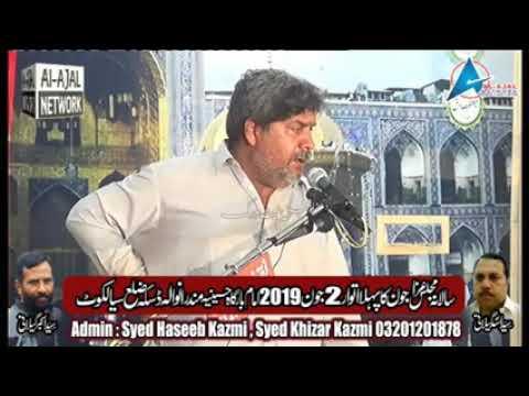 Zakir Liaqat Hussain Samanduana | 02 June 2019 | Imam bargah Hussainia Mandranwala Sialkot