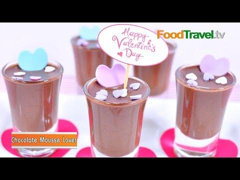 วาเลนไทน์ช็อกโกแลตมูส Chocolate Mousse Lover (เมนูวันวาเลนไทน์)