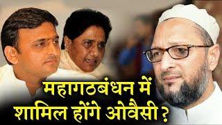 महागठबंधन में शामिल होने को लेकर ओवैसी का बड़ा खुलासा ! INDIA NEWS VIRAL  from India News Viral