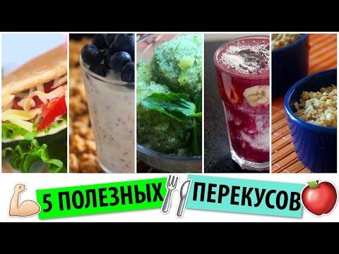 ????5 ПОЛЕЗНЫХ ПЕРЕКУСОВ ????????ПРАВИЛЬНОЕ ПИТАНИЕ #CookingOlya