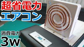 省電力の扇風機を改造して3wで超冷えるエアコンを自作DIY【夏の車中泊対策】