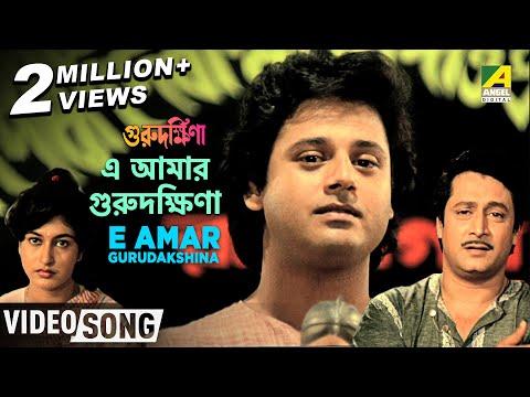 He Aamar Gurudhakhina in Bengali Classic Movie Guru Dakshina...