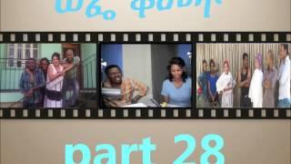 Radio Drama:- Wefe Komech part 28