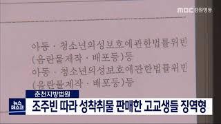 조주빈 따라 성착취물 판매한 고교생들 징역형