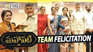 Chandrababu Felicitated Mahanati Movie Team || Keerthy Suresh, Nag Ashwin, Swapna Dutt, Samantha