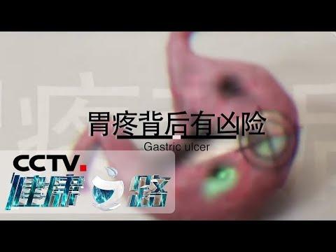 中國-健康之路-20191120 胃疼背后有凶险