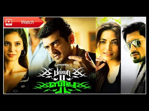 Billa 2 | Superhit Full Movie HD | Ajith - Parvathi Omanakuttan