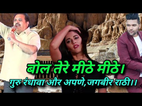 Bol Tere Mithe Mithe | बोल तेरे मिठे मिठे | Jagbir Rathi | New Song 2018 | Entertainment Videos