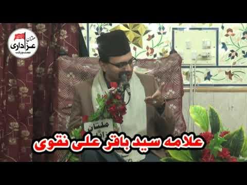 Allama Syed Baqir Ali Naqvi I 21 Jan 2019 | Imam Bargah Haweli Mureed Shah Multan