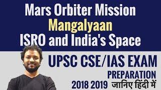 Mars Orbiter Mission - Mangalyaan - ISRO and India's Space - हिंदी में - By Vimal Singh Rathore