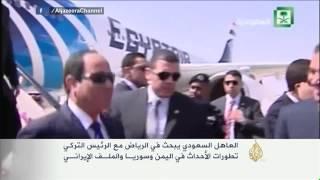 مباحثات العاهل السعودي والرئيس التركي في الرياض