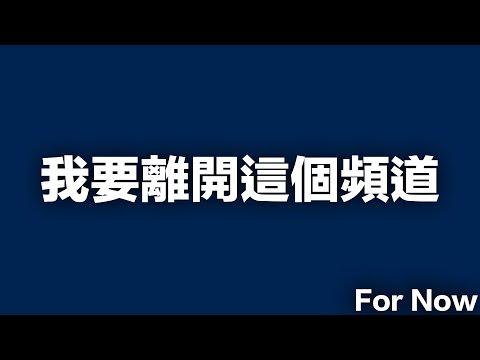 【ポケモンGO攻略動画】我要離開這個頻道了😭  – 長さ: 4:13。