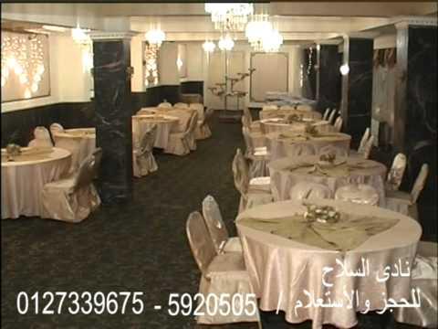 قاعة نادى السلاح - الإسكندرية
