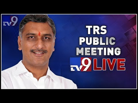 Harish Rao Public Meeting LIVE - TV9