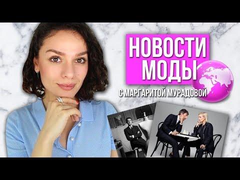 НОВОСТИ МОДЫ С МАРГАРИТОЙ МУРАДОВОЙ! Выпуск 9